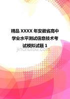 精品XXXX年安徽省高中学业水平测试信息技术考试模拟试题1