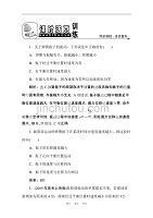 2011优化方案高三物理复习课时作业 简谐运动 受迫振动.doc