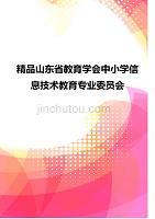 精品山東省教育學會中小學信息技術教育專業委員會