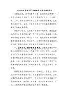 2020年紀委副書記監察局長述職述廉報告3