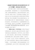 """紀檢監察干部剖析姜國文違法案件發言《牢記""""四個警醒""""、保持忠誠干凈擔當本色》"""