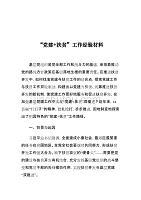 """""""黨建+扶貧""""工作經驗材料"""
