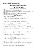 重庆一中高2020级高三下期5月月考 数学(文)试卷附答案