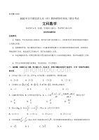 湖北省七市州教科研协作体2020届高三5月联合考试数学(文)试题 Word版含答案