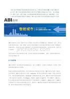 精品ABI—智能城市論壇