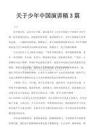 关于少年中国演讲稿3篇