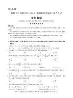 湖北省七市州教科研協作體2020屆高三5月聯合考試文科數學試題 PDF版含答案