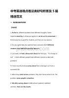 [精]中考英語觀點看法類好句積累及5篇精選范文