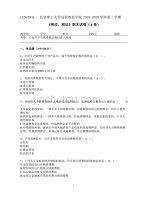北京理工大學2020年5月《稅收、稅法》作業考核試題(答案)