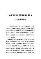 xx县开展解放思想推动高质量发展大讨论实施方案