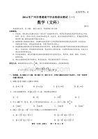 2014年廣州市一模數學試題(文科)
