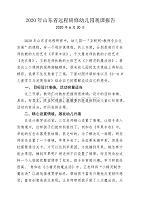 2020年山东省远程研修幼儿园观课报告