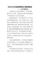 2020年山东省远程研修幼儿园观课报告(汽车展览会)