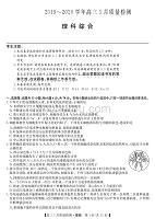 河南省九師聯盟2020屆高三5月質量檢測 理科綜合試題 +答題卡+答案