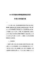 xx市开展扶贫领域监督执纪问责专项工作实施方案1