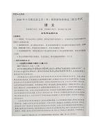 湖北省七市州教科研协作体2020届高三5月联合考试语文试题 扫描版含答案