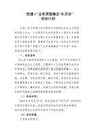 """""""黨建+""""業務深度融合"""