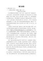 山西省忻州市静乐县静乐一中2019-2020学年高一下学期期中考试语文试卷word版