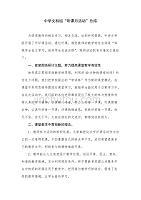 """中学文科组""""听课月活动""""总结"""