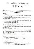 湖北省七市州教科研协作体2020届高三5月联合考试英语试题 PDF版含答案