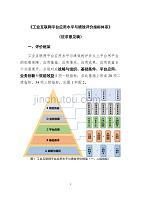 工業互聯網平臺應用水平與績效評價指標體系