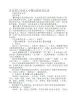 音樂筆記小結之中國近現代音樂史