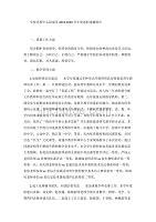 学校党委中心组成员2019-2020学年度述职述廉报告