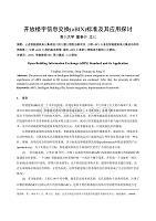 精品253開放樓宇信息交換oBIX標準及其應用探討