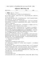北京理工大學2020年5月《成本會計》作業考核試題(t答案)