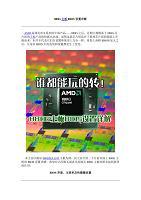 精品880G主板BIOS設置詳解
