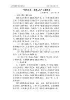 """2014年5月主題班會 """"陽光心靈幸福人生""""主題班會"""