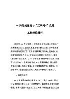 "xx局傳統黨建與""互聯網+""黨建工作經驗材料"