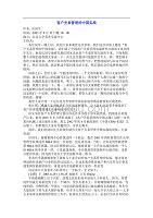 精品【企業管理】客戶關系管理的中國實戰
