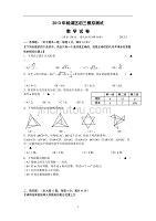 2013楊浦數學三模試卷及答案