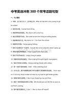 [精]中考英語沖刺300個常考話題句型