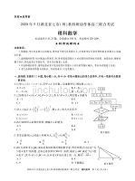 湖北省七市州教科研協作體2020屆高三5月聯合考試理科數學試題 PDF版含答案