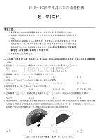 河南省九師聯盟2020屆高三5月質量檢測數學文試題 +答案卡+含答案