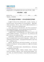 北京理工大學2020年5月《項目管理》作業考核試題(答案)
