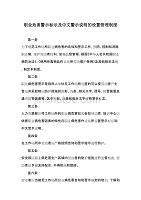 企业职业危害警示标示及中文警示说明的设置管理制度