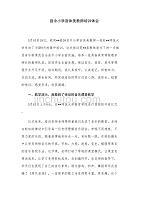县中小学音体美教师培训体会