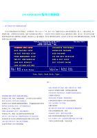 精品AWARDBIOS程序圖解教程