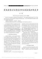 高低語境文化角度分析漢英語篇結構差異_呂朦
