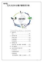 精品Apabi數位資源平臺使用手冊