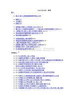 新北区贯彻《江苏省中小学管理规范》评价表