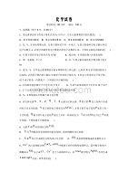 山西省忻州市静乐县静乐一中2019-2020学年高二下学期期中考试化学试卷word版