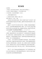 四川省宜宾市南溪区第二中学校2019-2020学年高二月考语文试卷word版