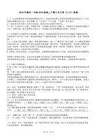 2020年重慶一中高2020級高三下期5月月考 語文試題附答案