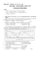 2020年重慶一中高2020級高三下期5月月考 文科綜合試卷附政治歷史地理答案