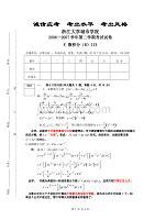 精品06-07微積分BII期末(答案)zucc 浙江大學城市學院_