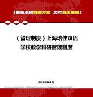 2020年(管理制度)上海培佳雙語學校教學科研管理制度